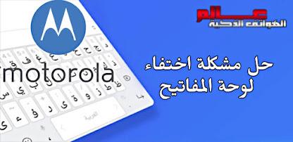 حل مشكلة لوحة مفاتيح Keyboard لا تعمل في موتورولا Motorola