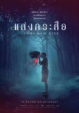 แสงกระสือ (2019) Krasue: Inhuman Kiss