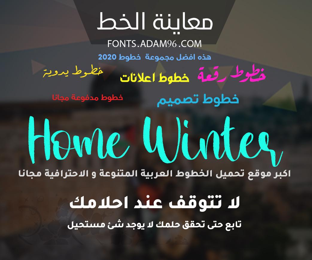 تحميل خط انجليزي رائع Home Winter من اروع الخطوط الانجليزية للتصميم