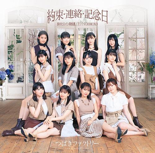 [Lirik] Tsubaki Factory - Yakusoku・Renraku・Kinenbi (Terjemahan Indonesia)