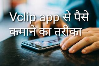 Vclip app download