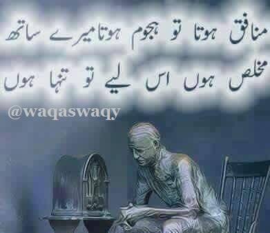 Munafiq Hota To