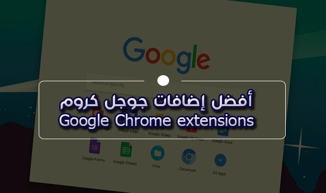 أفضل إضافات جوجل كروم