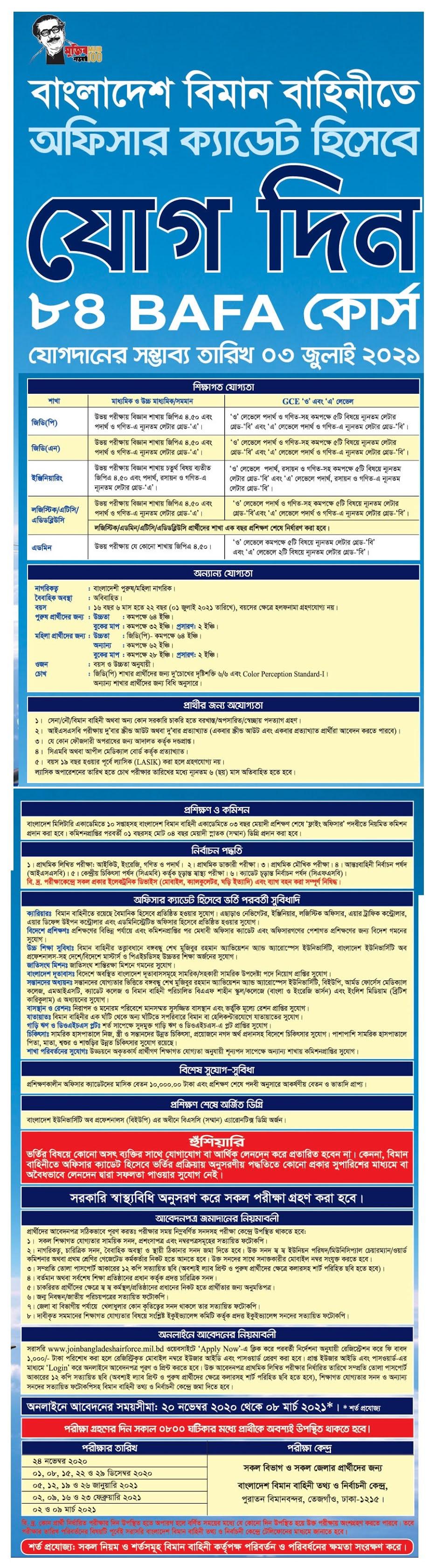 bangladesh air force circular 2020