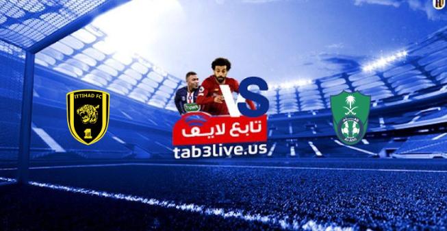 التعادل يحسم مباراة الإتحاد السعودي والأهلي  اليوم 2021/02/11 بالدوري السعودي