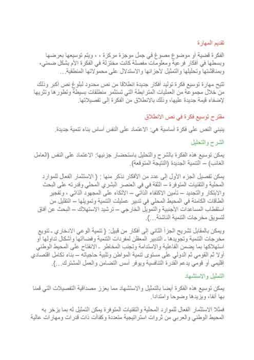 دروس اللغة العربية الأولى بكالوريا:مهارة توسيع فكرة أولى باك علوم