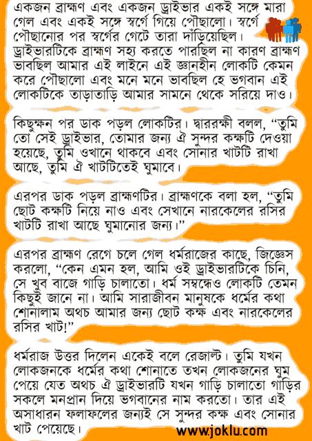 Queue Bengali funny short story