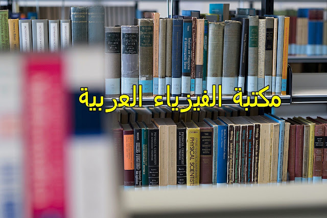 المكتبة العلمية العربية المختصة في مجال العلوم الفيزيائية الحديثة 2020