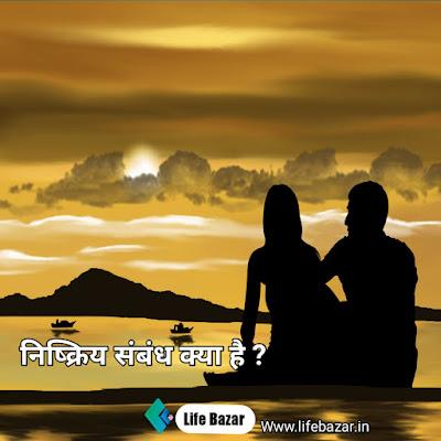 निष्क्रिय संबंध क्या है ? life
