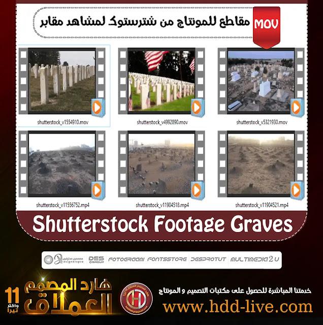 مقاطع للمونتاج من شترستوك لمشاهد مقابر تصلح للأعمال الدعوية في التذكير بالآخرة