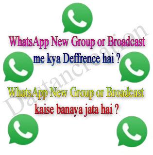 WhatsApp Group और WhatsApp Broadcast List की पूरी जानकारी हिंदी में, WhatsApp Group और Broadcast List की पूरी जानकारी हिंदी में, WhatsApp पर Broadcast List कैसे बनायें?, WhatsApp पर Group कैसे बनायें?,