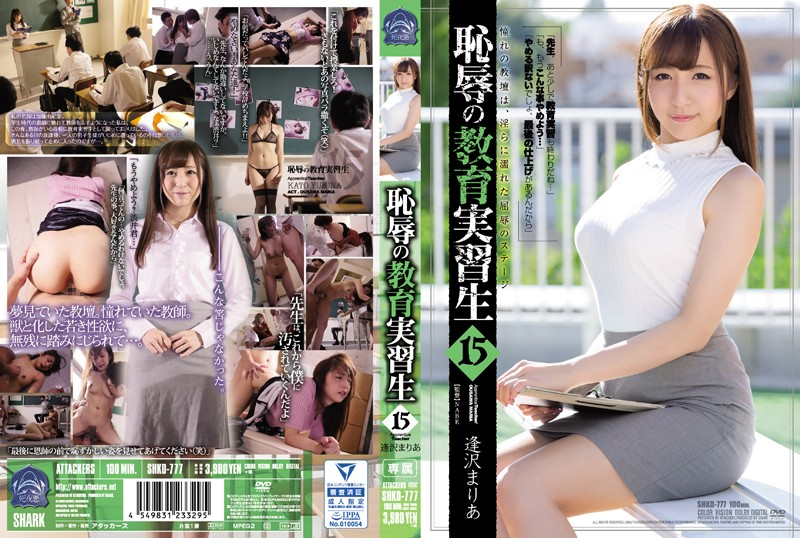 SHKD-777 Embarrassing Education Internship Student 15 Maria Azawa