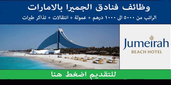 مجموعة فنادق جميرا بالامارات تطلب موظفين من كافة التخصصات 2019