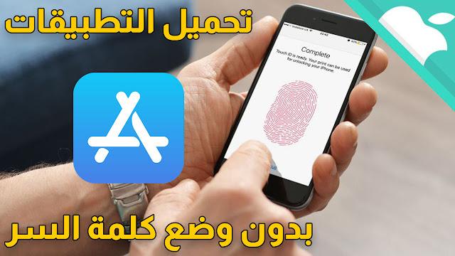 كيفية تحميل التطبيقات في الأيفون بشكل تلقائي بدون إدخال الرقم السري أو البصمة