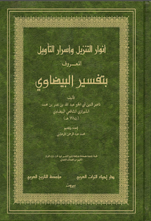 الكتاب أنوار التنزيل وأسرار التأويل المعروف بتفسير البيضاوي الجزء الخامس