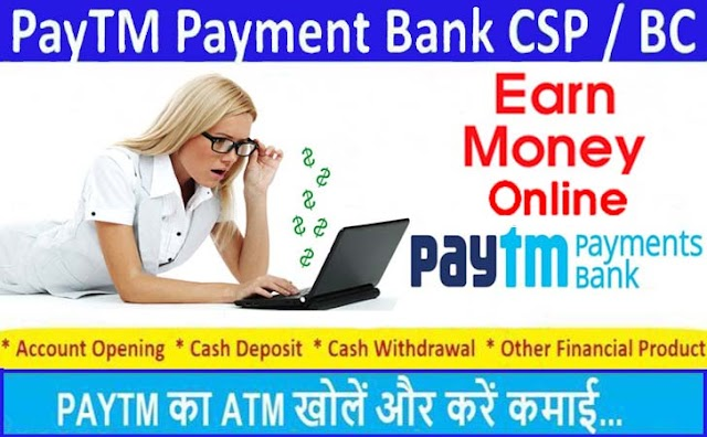 How Paytm Payment Bank Agent Became, Make money online