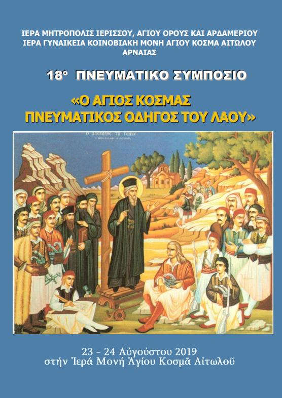 18o Πνευματικό Συμπόσιο '' Ο Άγιος Κοσμάς Πνευματικός Οδηγός του Λαού''