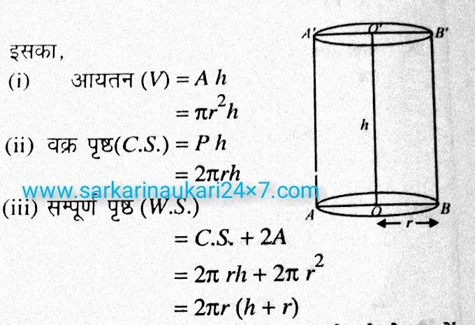 बेलन से सम्बंधित सभी महत्वपूर्ण सूत्र (belan ka formula,aaytan,area,vakra prist in hindi )