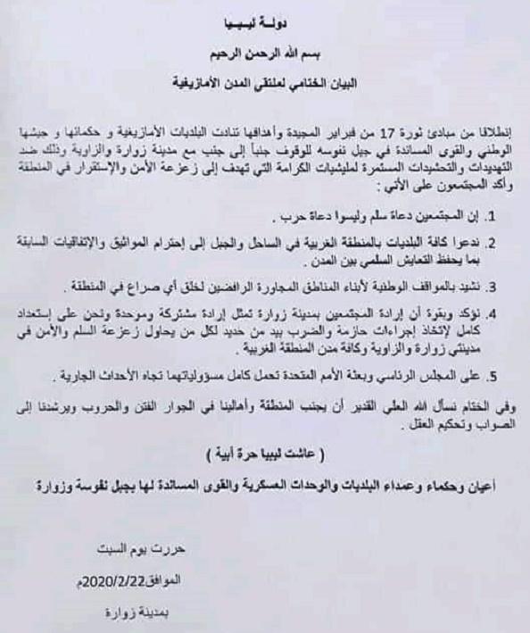 البيان الختامي ملتقى المدن الأمازيغية ليبيا