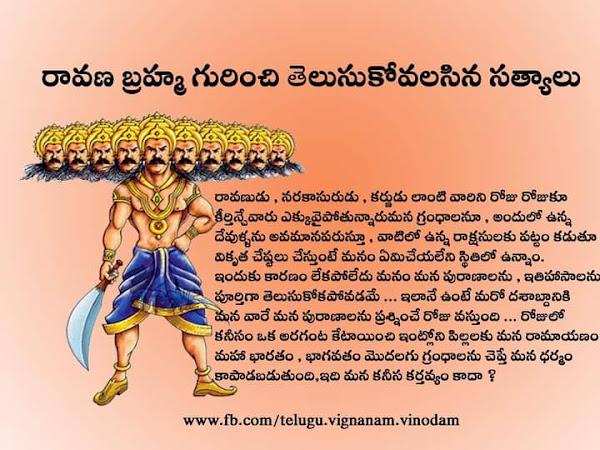 Few-facts-about-Ravana-Brahma
