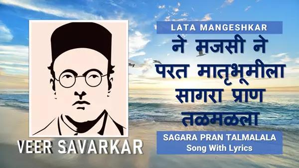 Sagara Pran Talmalala Lyrics - Lata Mangeshkar | Ne Majasi Ne Parat Matrubhumila