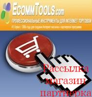 http://www.iozarabotke.ru/2017/01/servis-dlya-vedeniya-biznesa-v-internete-ecommtools.html