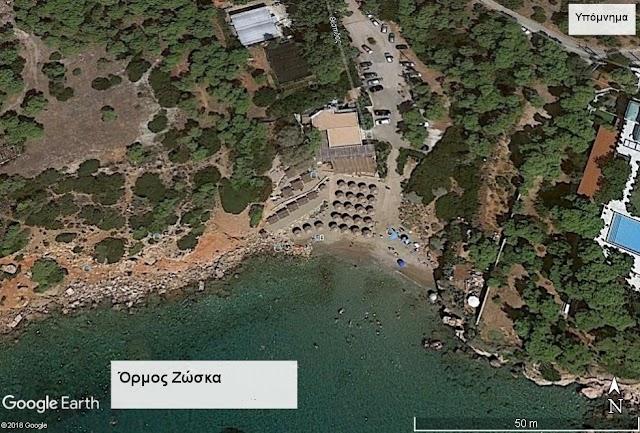 Παραλία Ζώσκα:Μια σκηνή από το όχι τόσο μακρινό μέλλον