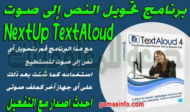 اقوي برنامج تحويل النص إلى صوت  NextUp TextAloud 4.0.40
