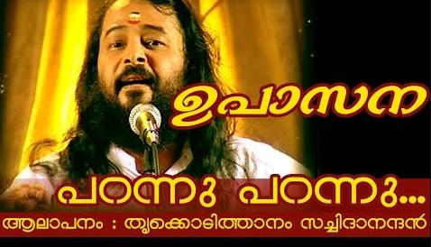 Parannu parannu chellan lyrics in malayalam