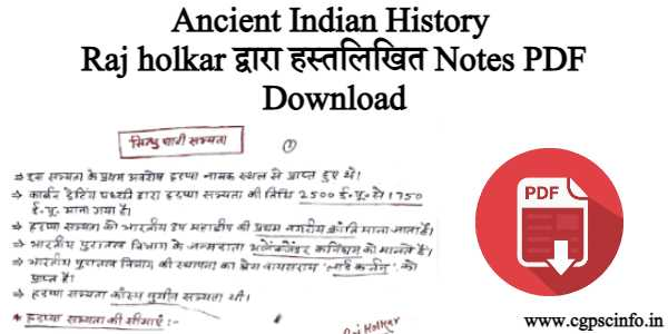 Ancient Indian History Notes by Raj Holka