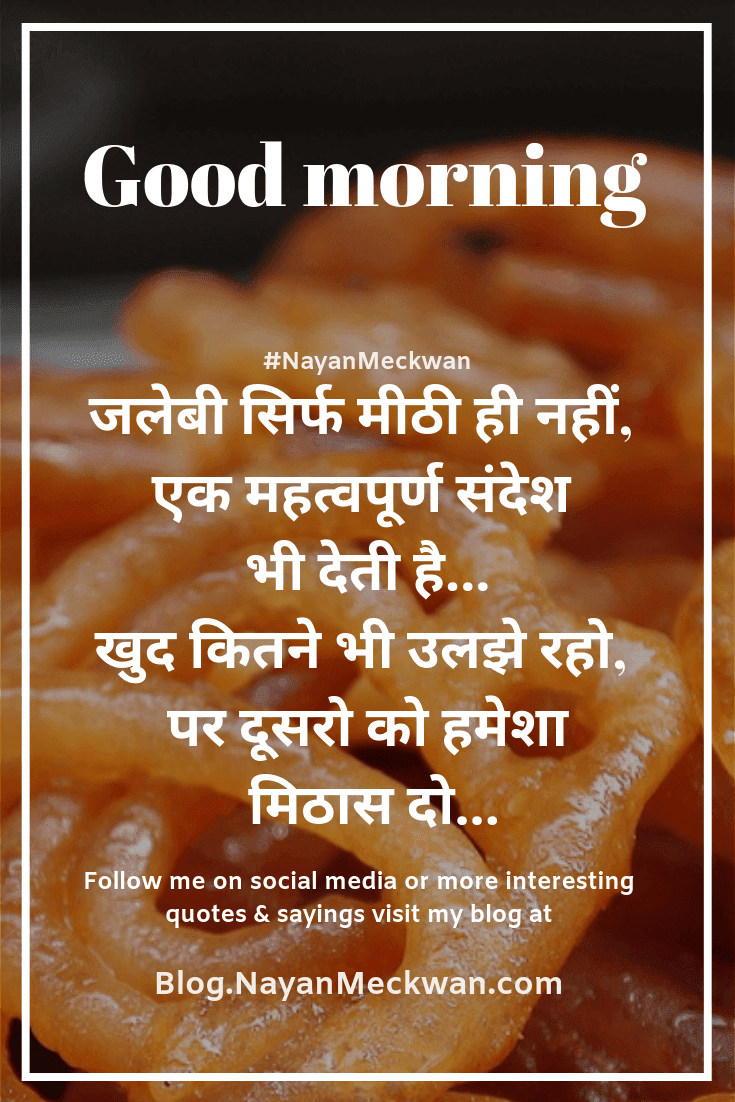 Best motivational good morning हिंदी सुविचार Suvichar, Quotes images in Hindi