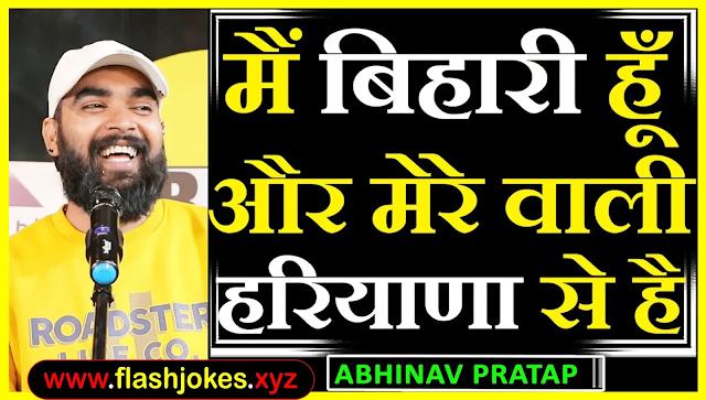 Main Bihari Hoon Aur Mere Wali Haryana Se Hai | Abhinav Pratap | The Realistic Dice