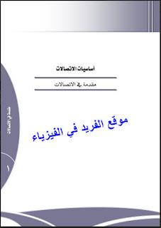 كتاب مقدمة في الاتصالات pdf، كتب اتصالات باللغة العربية برابط مباشر مجانا