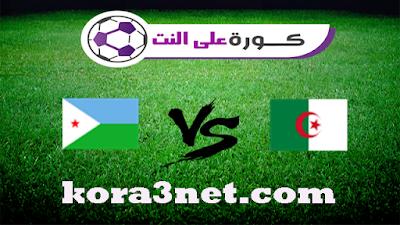 مباراة الجزائر وجيبوتى
