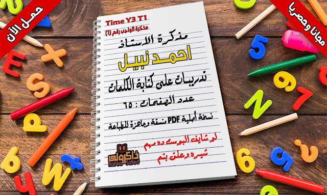 مذكرة الواجب منهج تايم فور انجلش للصف الثالث الابتدائي الترم الأول للاستاذ احمد نبيل