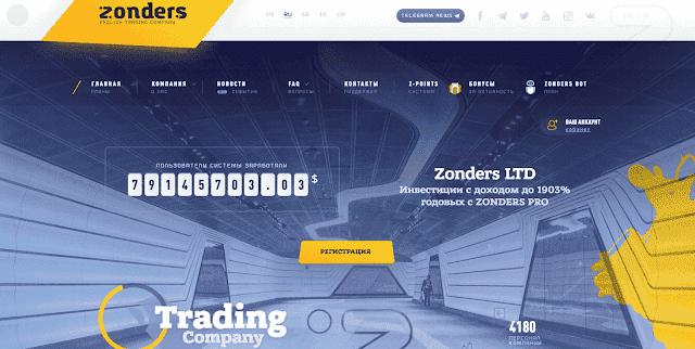 инвестиционный проект Zonders.pro