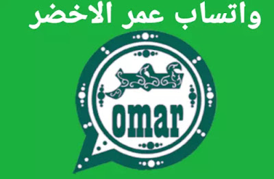 تحميل واتساب عمر ضد الحظر obwhatsapp apk