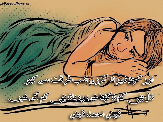 Aur Kuch Der Na Guzre Shabe Furket Se Kaho // Faiz Ahmad Faiz urdu Sad poetry