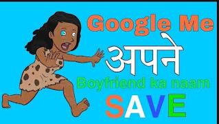 Google Mere Boyfriend Ka Naam Kya Hai