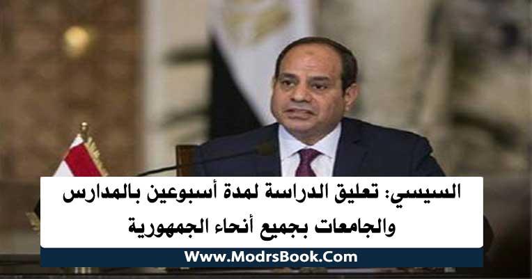 السيسي تعليق الدراسة لمدة أسبوعين بالمدارس والجامعات