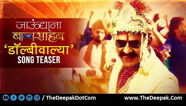 Dolbywalya Teaser Song by Ajay-Atul - Jaundya Na Balasaheb