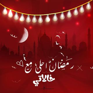 رمضان احلى مع خالاتي