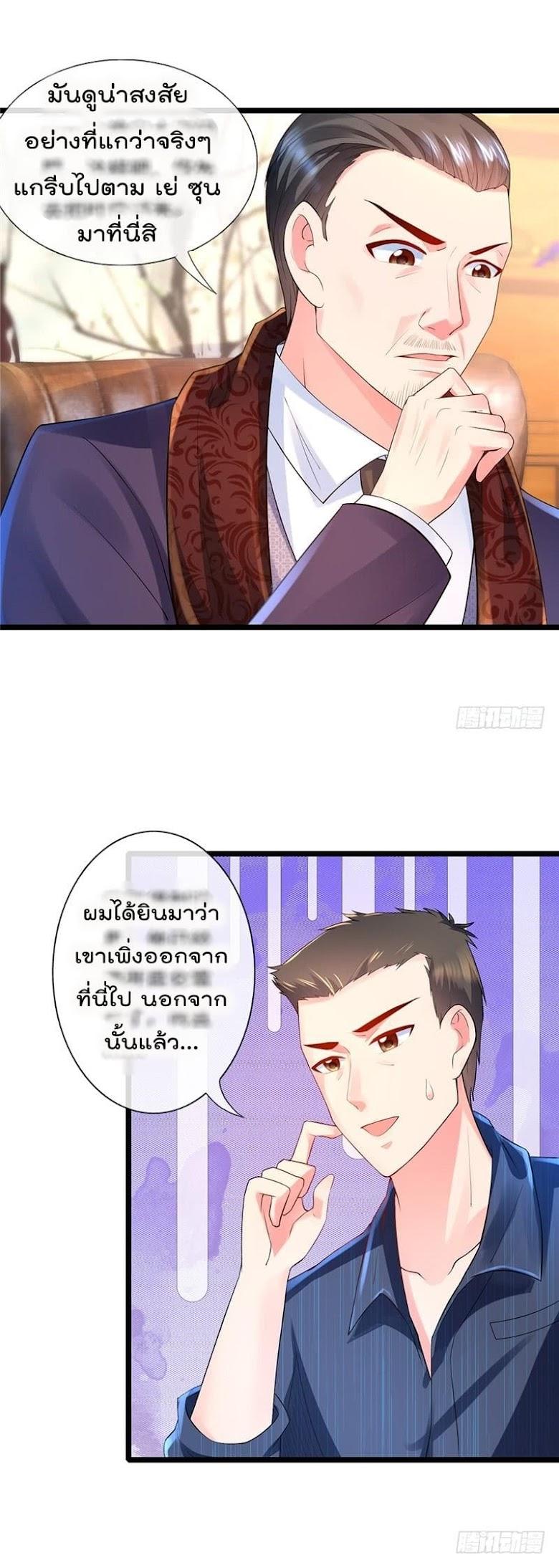 Immortal Nanny Dad - หน้า 13