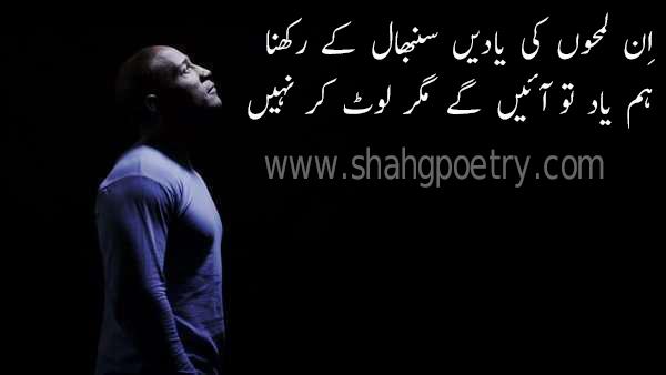 In lamhon ke yadein sanbhal ky rakhna / Poetry in Urdu
