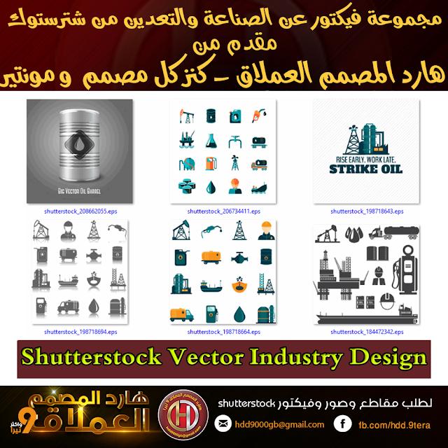 مجموعة فيكتور عن الصناعة والتعدين من شترستوك - shutterstock