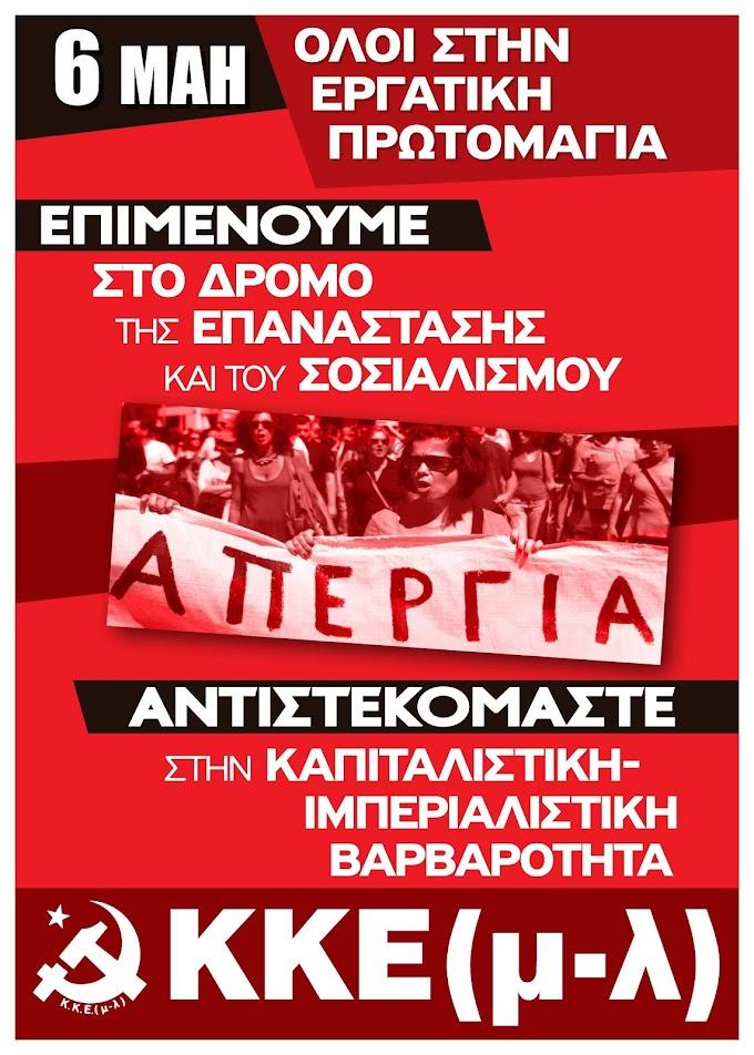 KKE (μ-λ): Εργατική Πρωτομαγιά 2021: 6 Μάη Απεργούμε - Διαδηλώνουμε!