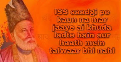 Top 10 Mirza Ghalib Shayari on Love In Hindi