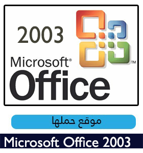 تحميل مايكروسوفت اوفيس 2003 Microsoft Office كامل مجاناً