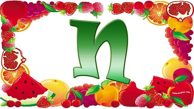 Definisi istilah buah dari huruf N