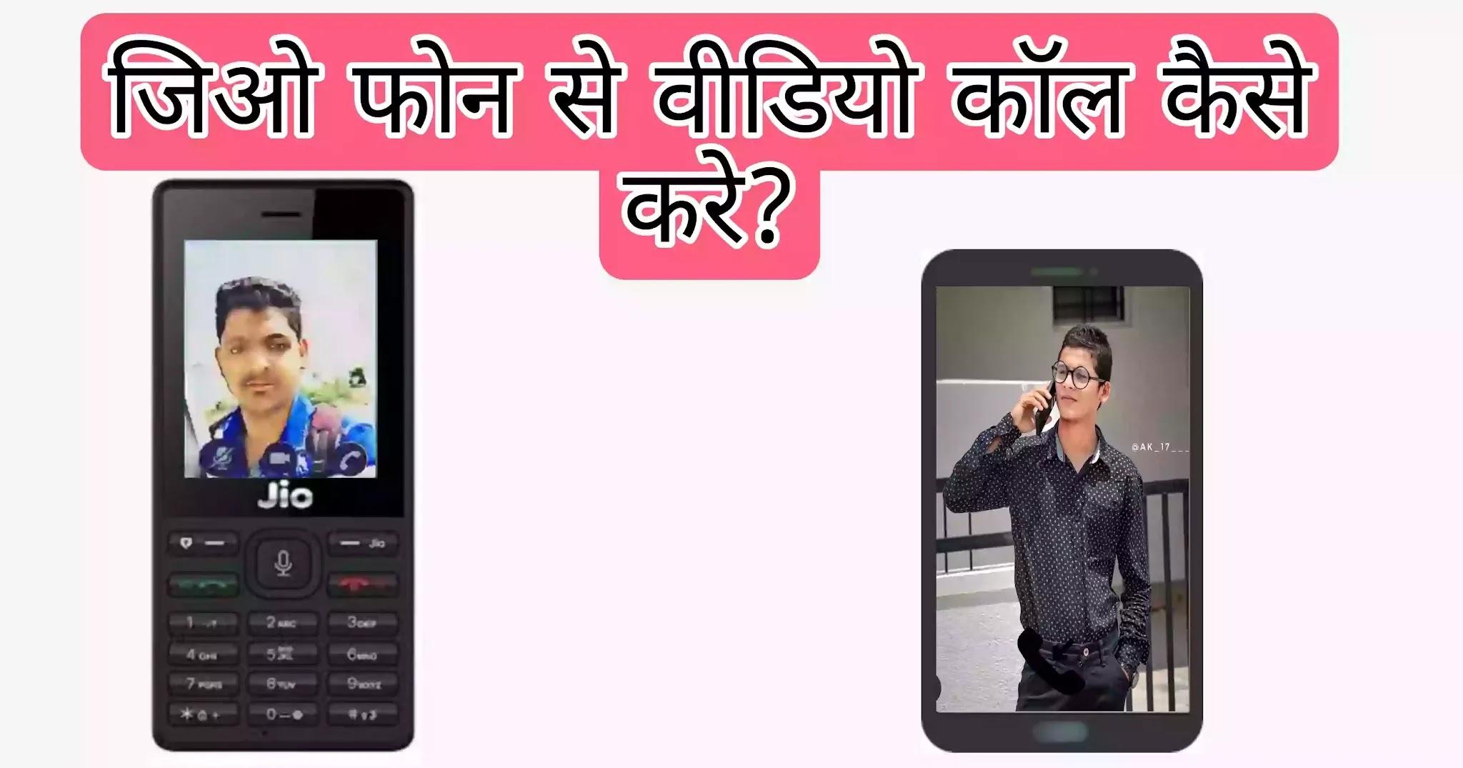 जिओ फोन से वीडियोकॉल कैसे करे?